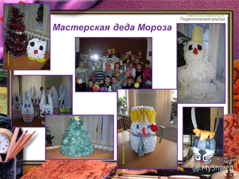 http://www.deti-66.ru/ Педагогический альбом Мастерская деда Морозаhttp://www.deti-66.ru/