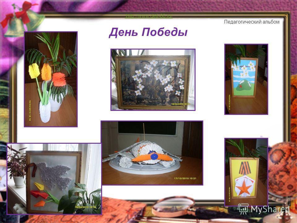 http://www.deti-66.ru/ http://www.deti-66.ru/ Педагогический альбом День Победы