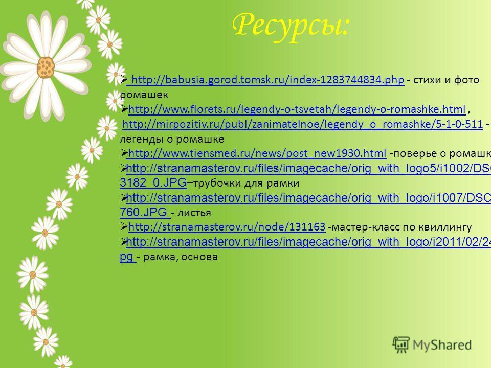 http://babusia.gorod.tomsk.ru/index-1283744834.php - стихи и фото ромашек http://babusia.gorod.tomsk.ru/index-1283744834.php http://www.florets.ru/legendy-o-tsvetah/legendy-o-romashke.html,http://www.florets.ru/legendy-o-tsvetah/legendy-o-romashke.ht