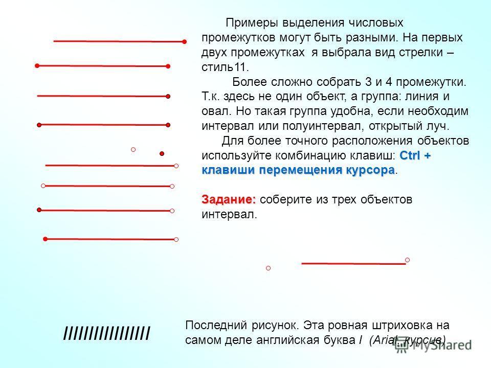 Примеры выделения числовых промежутков могут быть разными. На первых двух промежутках я выбрала вид стрелки – стиль11. Более сложно собрать 3 и 4 промежутки. Т.к. здесь не один объект, а группа: линия и овал. Но такая группа удобна, если необходим ин