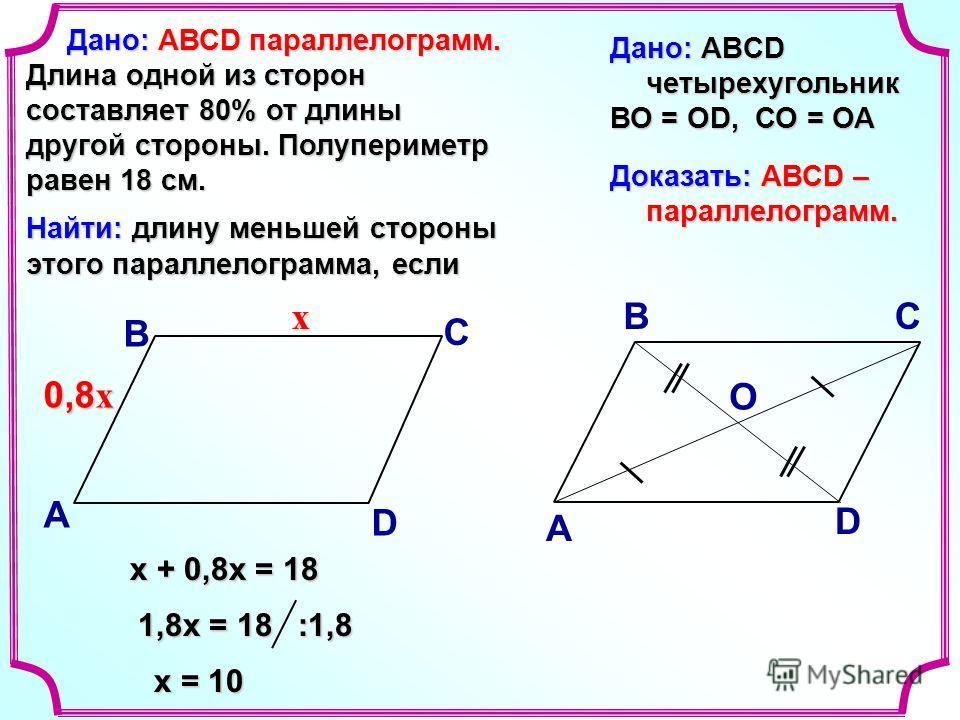 Дано: АВСD параллелограмм. Длина одной из сторон составляет 80% от длины другой стороны. Полупериметр равен 18 см. Дано: АВСD параллелограмм. Длина одной из сторон составляет 80% от длины другой стороны. Полупериметр равен 18 см. Найти: длину меньшей