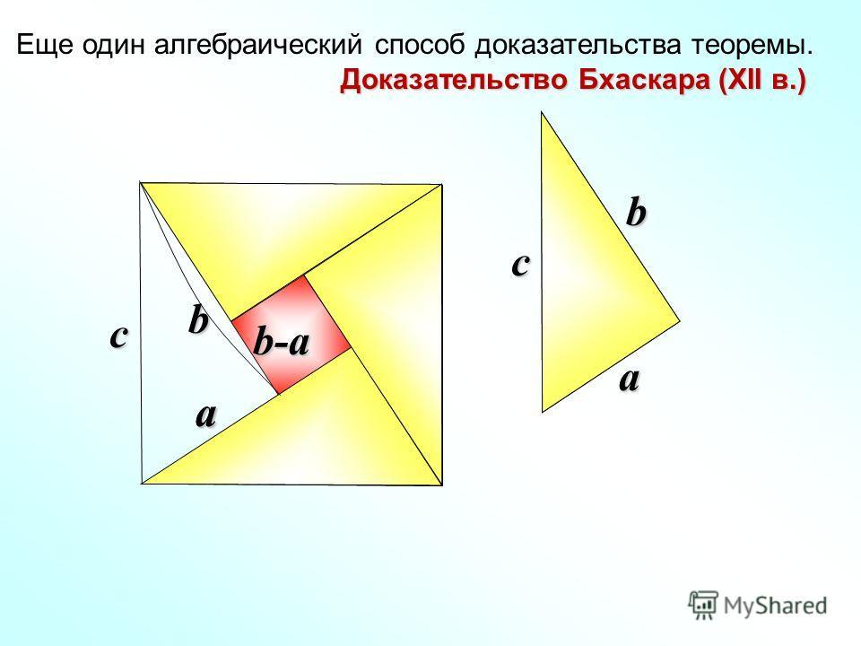 c a b-ab-ab-ab-a b a a b c Еще один алгебраический способ доказательства теоремы. Доказательство Бхаскара (XII в.)