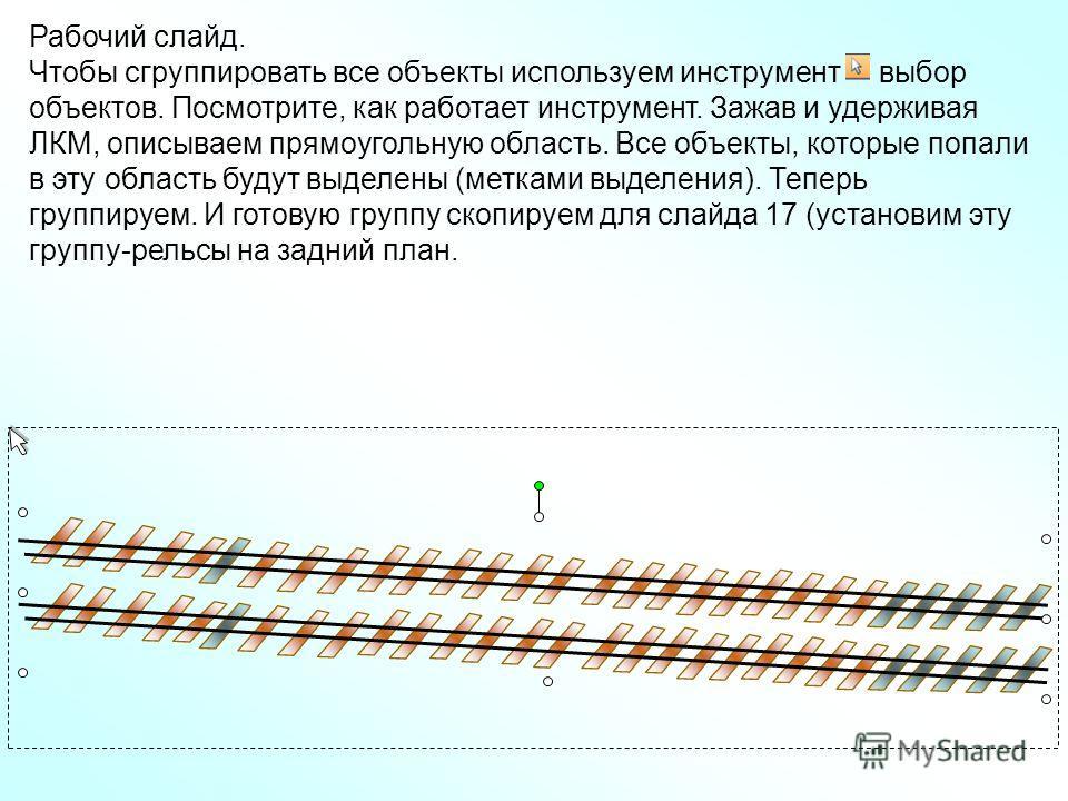 Рабочий слайд. Чтобы сгруппировать все объекты используем инструмент выбор объектов. Посмотрите, как работает инструмент. Зажав и удерживая ЛКМ, описываем прямоугольную область. Все объекты, которые попали в эту область будут выделены (метками выделе