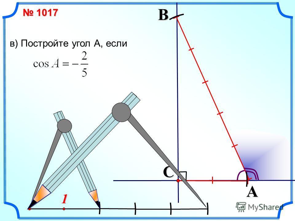 1 1017 1017 в) Постройте угол А, если A C B