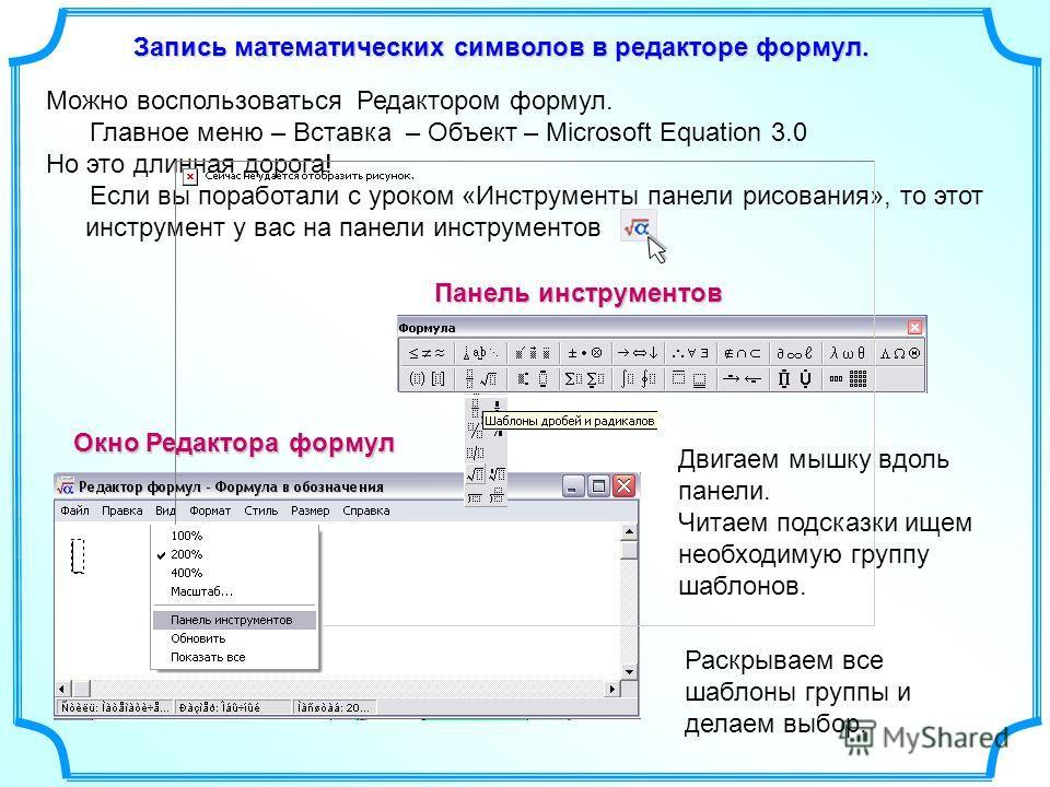 Окно Редактора формул Панель инструментов Можно воспользоваться Редактором формул. Главное меню – Вставка – Объект – Microsoft Equation 3.0 Но это длинная дорога! Если вы поработали с уроком «Инструменты панели рисования», то этот инструмент у вас на