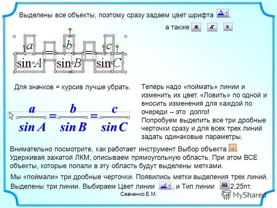 Савченко Е.М. Выделены все объекты, поэтому сразу задаем цвет шрифта, а также CcBbAasinsinsin Для значков = курсив лучше убрать. Теперь надо «поймать» линии и изменить их цвет. «Ловить» по одной и вносить изменения для каждой по очереди – это долго!