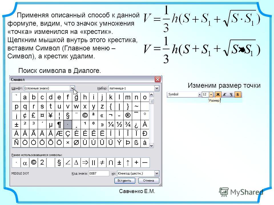 Савченко Е.М. Применяя описанный способ к данной формуле, видим, что значок умножения «точка» изменился на «крестик». Щелкним мышкой внутрь этого крестика, вставим Символ (Главное меню – Символ), а крестик удалим. )( 3 1 11 SSSShV Поиск символа в Диа