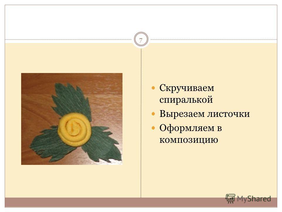 Скручиваем спиралькой Вырезаем листочки Оформляем в композицию 7