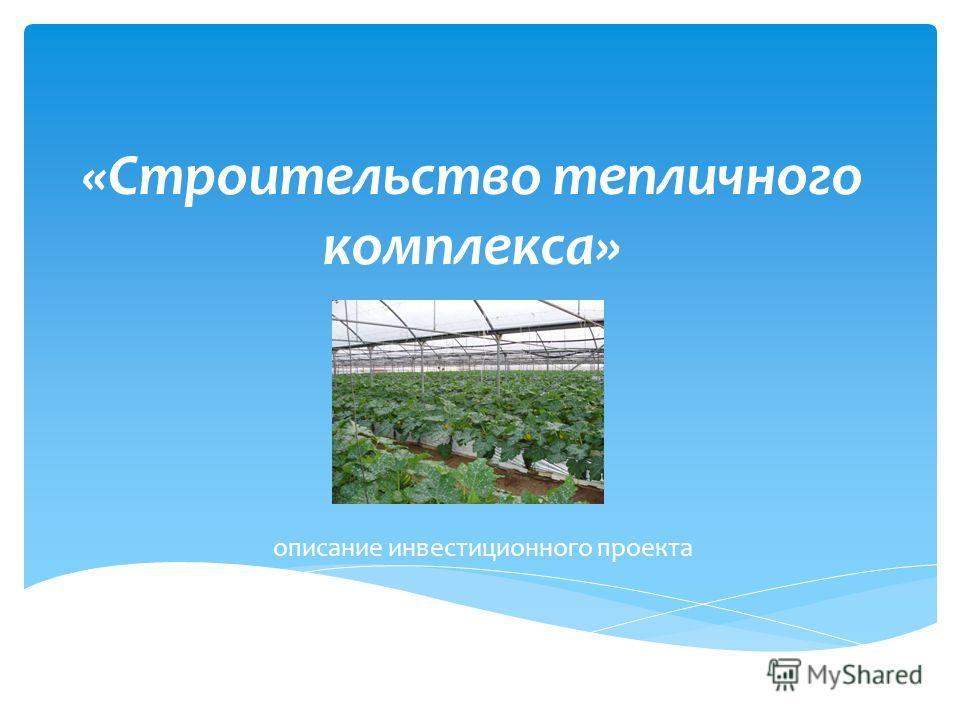 «Строительство тепличного комплекса» описание инвестиционного проекта