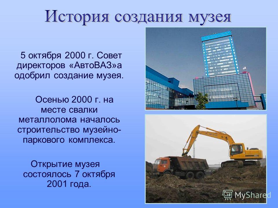 5 октября 2000 г. Совет директоров «АвтоВАЗ»а одобрил создание музея. Осенью 2000 г. на месте свалки металлолома началось строительство музейно- паркового комплекса. Открытие музея состоялось 7 октября 2001 года.
