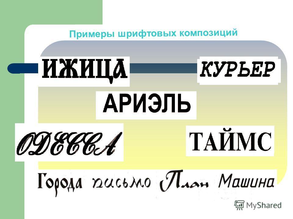 Примеры шрифтовых композиций
