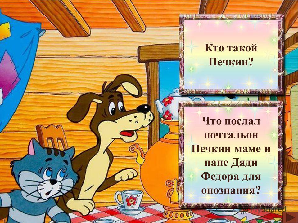 Почтальон деревни Простоквашино Кто такой Печкин? Пуговицу Что послал почтальон Печкин маме и папе Дяди Федора для опознания?