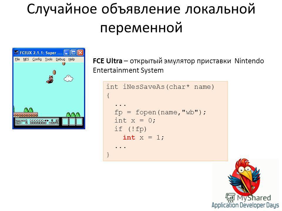 Случайное объявление локальной переменной FCE Ultra – открытый эмулятор приставки Nintendo Entertainment System int iNesSaveAs(char* name) {... fp = fopen(name,wb); int x = 0; if (!fp) int x = 1;... }