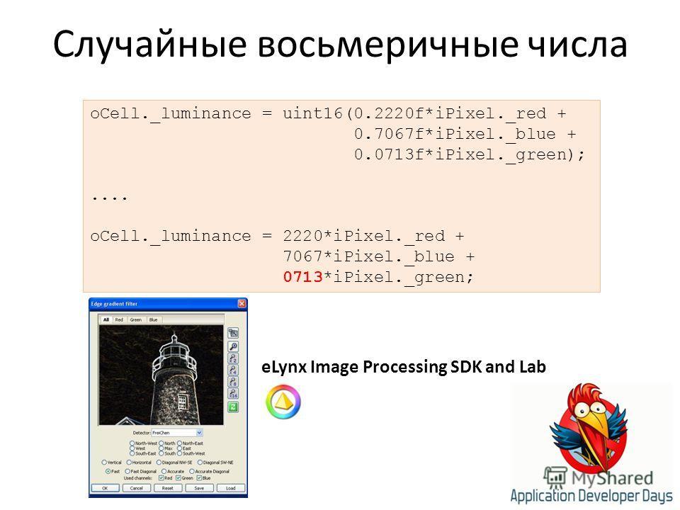 Случайные восьмеричные числа oCell._luminance = uint16(0.2220f*iPixel._red + 0.7067f*iPixel._blue + 0.0713f*iPixel._green);.... oCell._luminance = 2220*iPixel._red + 7067*iPixel._blue + 0713*iPixel._green; eLynx Image Processing SDK and Lab