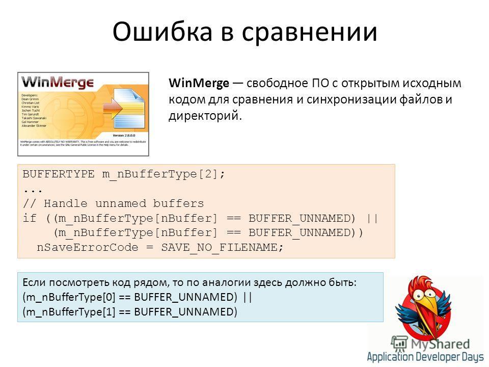 Ошибка в сравнении BUFFERTYPE m_nBufferType[2];... // Handle unnamed buffers if ((m_nBufferType[nBuffer] == BUFFER_UNNAMED) || (m_nBufferType[nBuffer] == BUFFER_UNNAMED)) nSaveErrorCode = SAVE_NO_FILENAME; WinMerge свободное ПО с открытым исходным ко