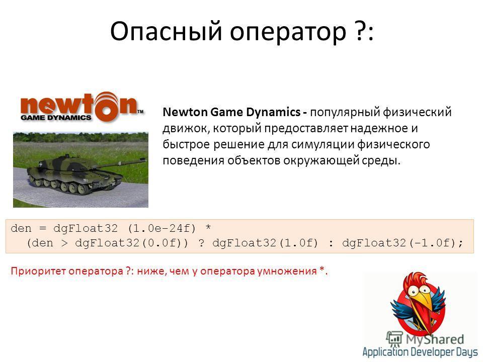 Опасный оператор ?: Newton Game Dynamics - популярный физический движок, который предоставляет надежное и быстрое решение для симуляции физического поведения объектов окружающей среды. den = dgFloat32 (1.0e-24f) * (den > dgFloat32(0.0f)) ? dgFloat32(