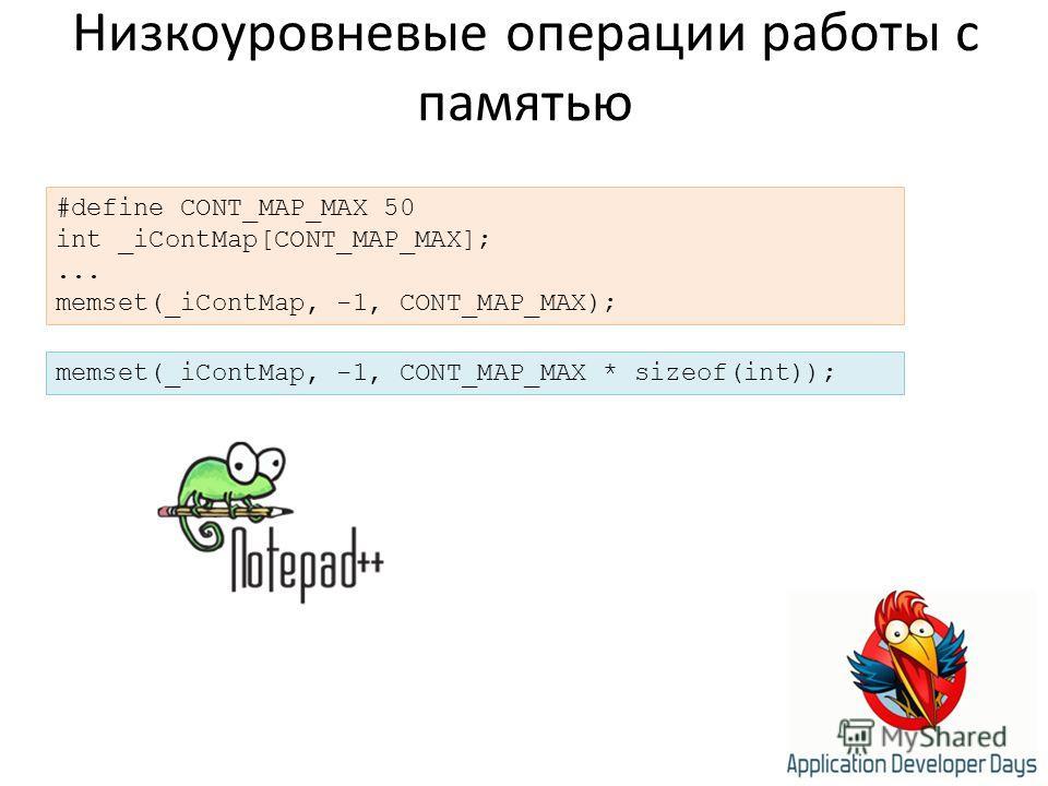 Низкоуровневые операции работы с памятью #define CONT_MAP_MAX 50 int _iContMap[CONT_MAP_MAX];... memset(_iContMap, -1, CONT_MAP_MAX); memset(_iContMap, -1, CONT_MAP_MAX * sizeof(int));