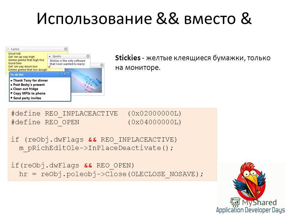Использование && вместо & #define REO_INPLACEACTIVE (0x02000000L) #define REO_OPEN (0x04000000L) if (reObj.dwFlags && REO_INPLACEACTIVE) m_pRichEditOle->InPlaceDeactivate(); if(reObj.dwFlags && REO_OPEN) hr = reObj.poleobj->Close(OLECLOSE_NOSAVE); St