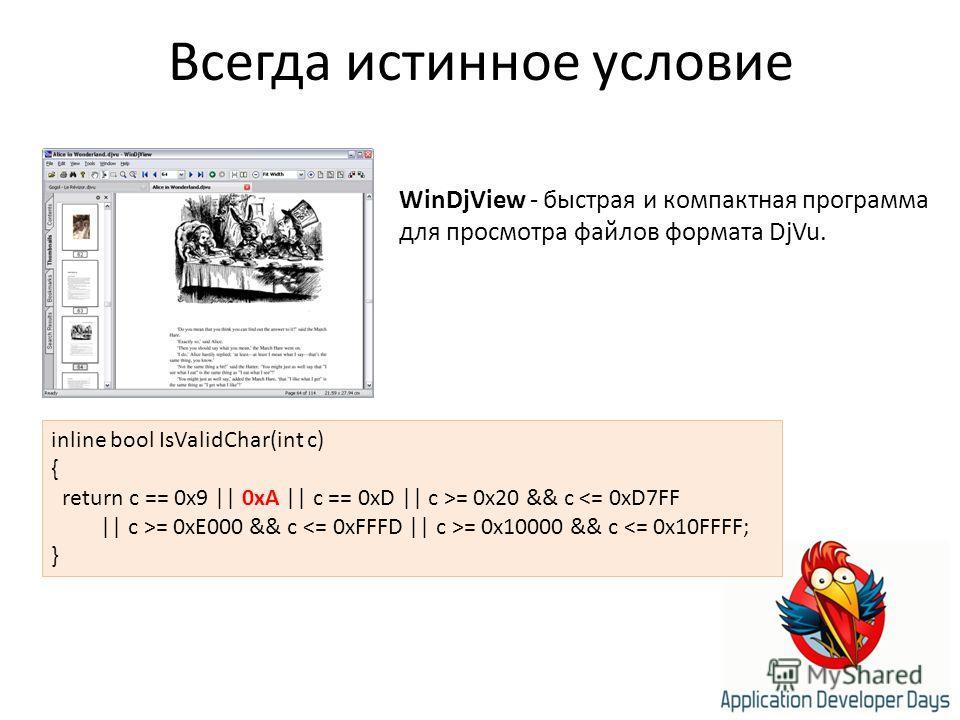Всегда истинное условие WinDjView - быстрая и компактная программа для просмотра файлов формата DjVu. inline bool IsValidChar(int c) { return c == 0x9 || 0xA || c == 0xD || c >= 0x20 && c = 0xE000 && c = 0x10000 && c
