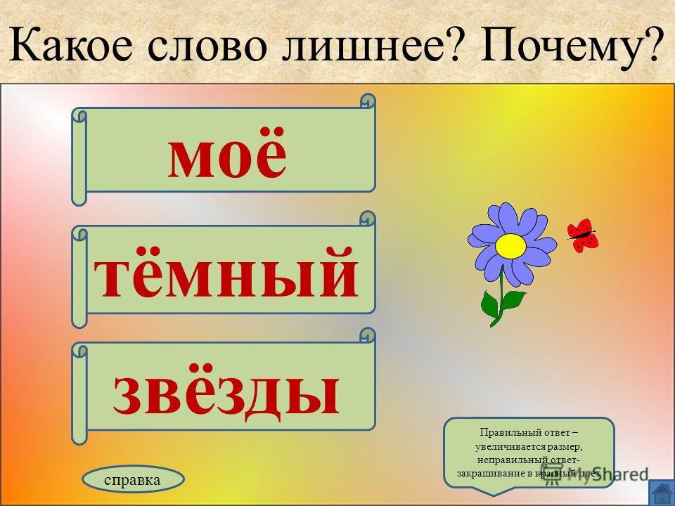 Какое слово лишнее? Почему? моё тёмный звёзды справка Правильный ответ – увеличивается размер, неправильный ответ- закрашивание в красный цвет