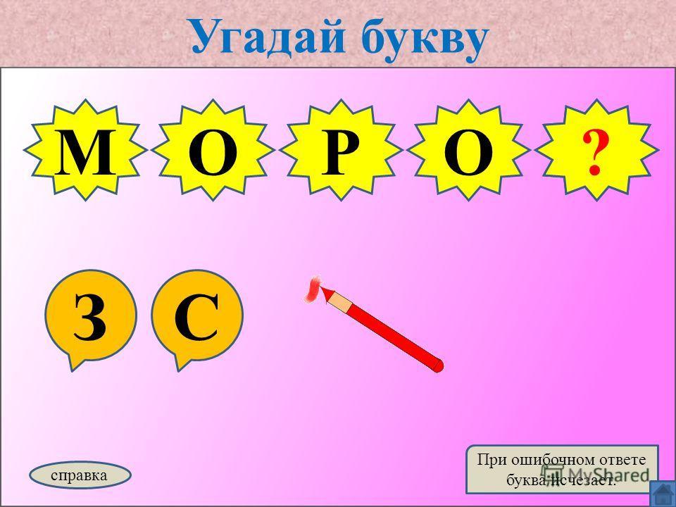 Угадай букву ЗС МОР справка При ошибочном ответе буква исчезает. З?О
