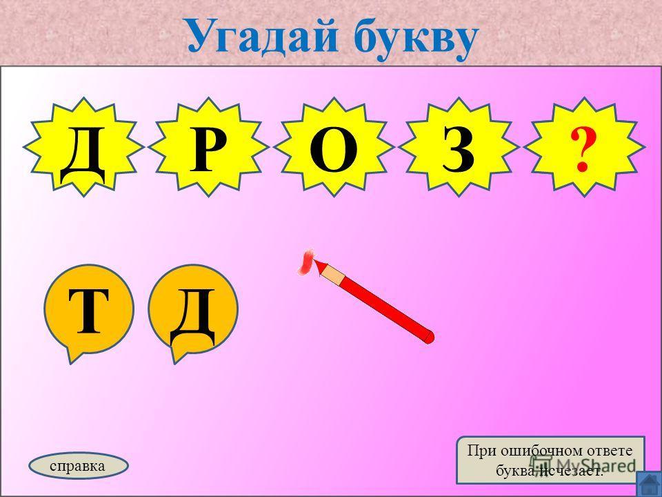 Д Угадай букву ТД ДРО справка При ошибочном ответе буква исчезает. ЗД?
