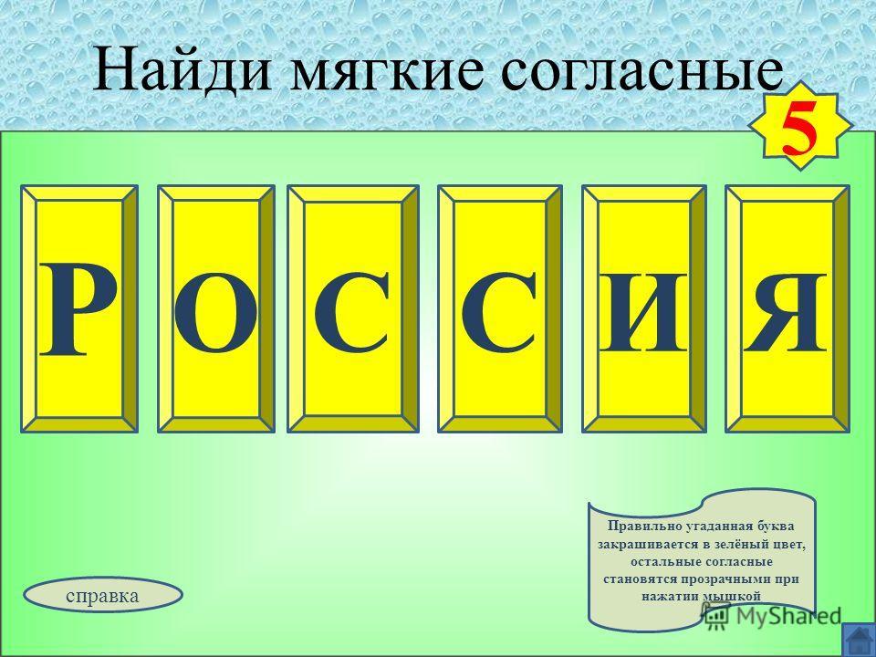 Р ОЯССИ справка Правильно угаданная буква закрашивается в зелёный цвет, остальные согласные становятся прозрачными при нажатии мышкой 5