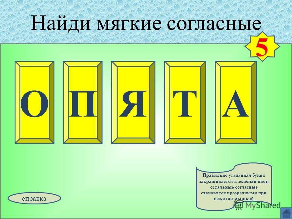 Найди мягкие согласные ОПЯТА 5 Правильно угаданная буква закрашивается в зелёный цвет, остальные согласные становятся прозрачными при нажатии мышкой справка