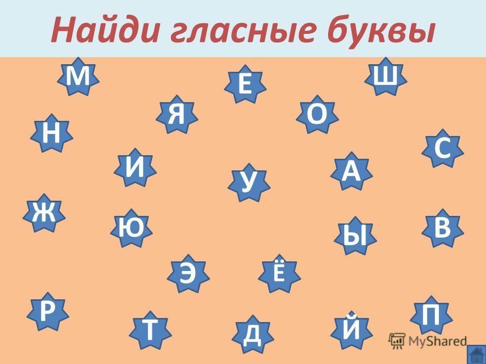 Найди гласные буквы Т У И П Ё Ш О Ю Я Й Р В Н С Ж М Е А Э Ы Д