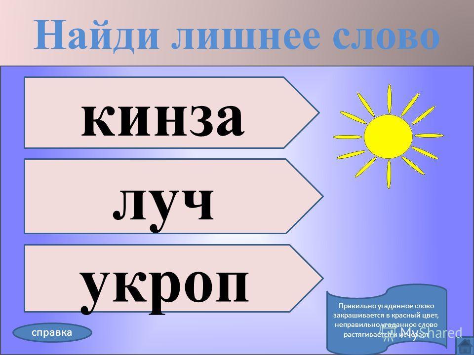Найди лишнее слово кинза луч укроп справка Правильно угаданное слово закрашивается в красный цвет, неправильно угаданное слово растягивается и исчезает