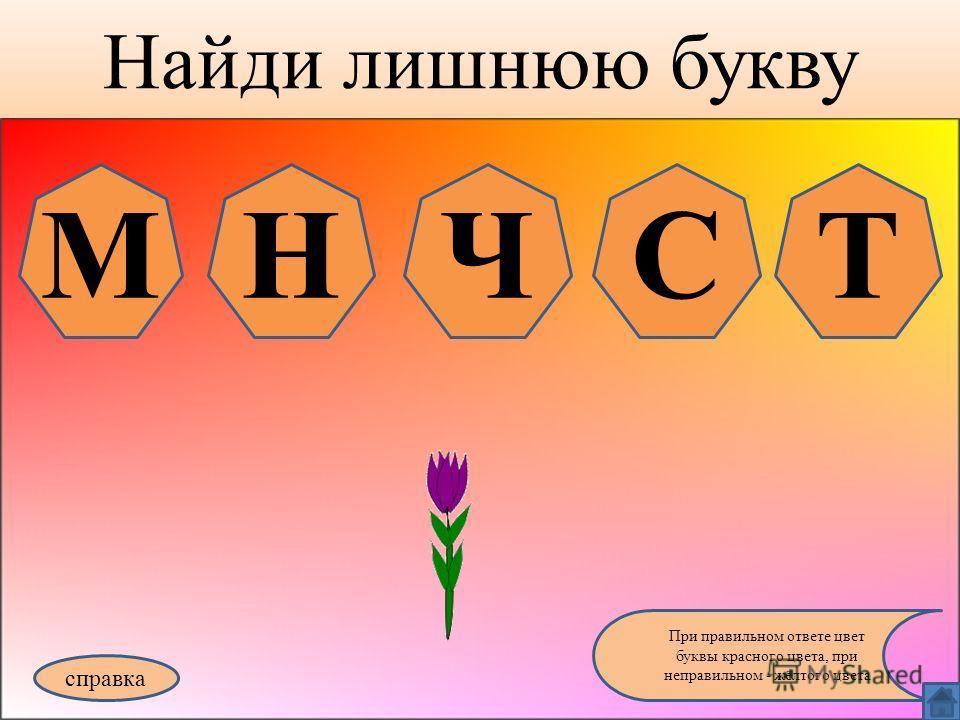 справка При правильном ответе цвет буквы красного цвета, при неправильном - жёлтого цвета МНЧСТ