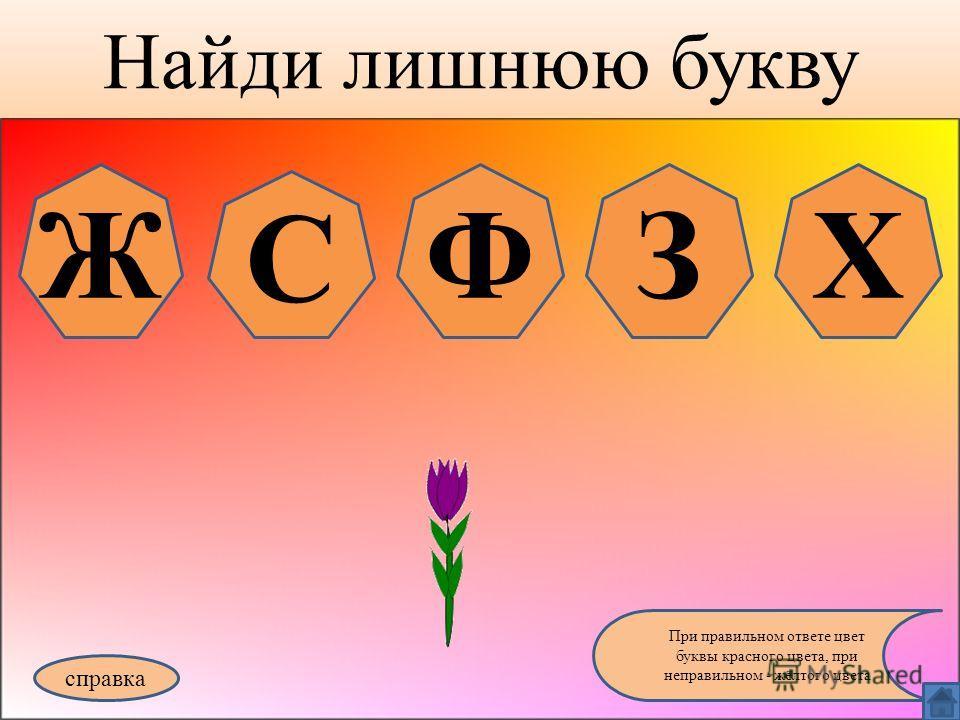 Найди лишнюю букву справка При правильном ответе цвет буквы красного цвета, при неправильном - жёлтого цвета Ж С ФЗХ