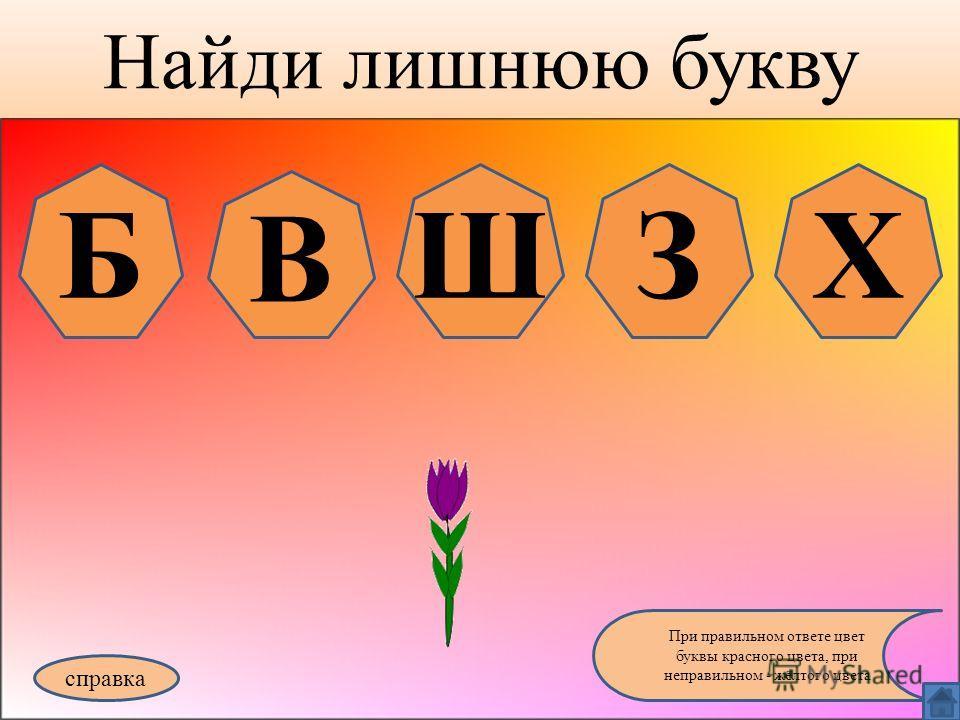 Найди лишнюю букву справка При правильном ответе цвет буквы красного цвета, при неправильном - жёлтого цвета Б В ШЗХ