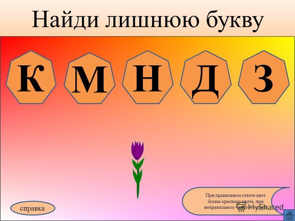 Найди лишнюю букву справка При правильном ответе цвет буквы красного цвета, при неправильном - жёлтого цвета К М НДЗ