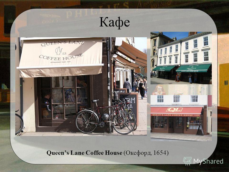 Кафе Queens Lane Coffee House (Оксфорд, 1654)