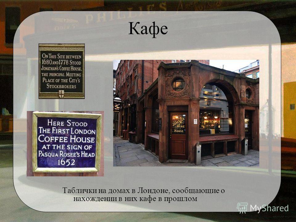 Кафе Таблички на домах в Лондоне, сообщающие о нахождении в них кафе в прошлом