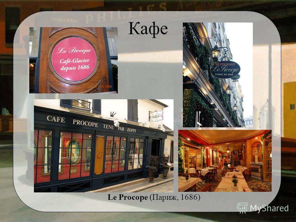 Кафе Le Procope (Париж, 1686)