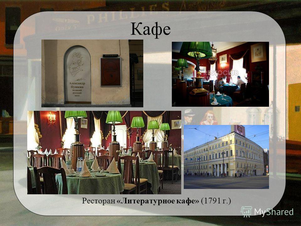 Кафе Ресторан «Литературное кафе» (1791 г.)