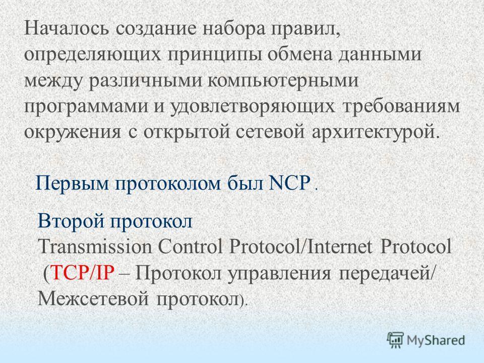 Началось создание набора правил, определяющих принципы обмена данными между различными компьютерными программами и удовлетворяющих требованиям окружения с открытой сетевой архитектурой. Второй протокол Transmission Control Protocol/Internet Protocol