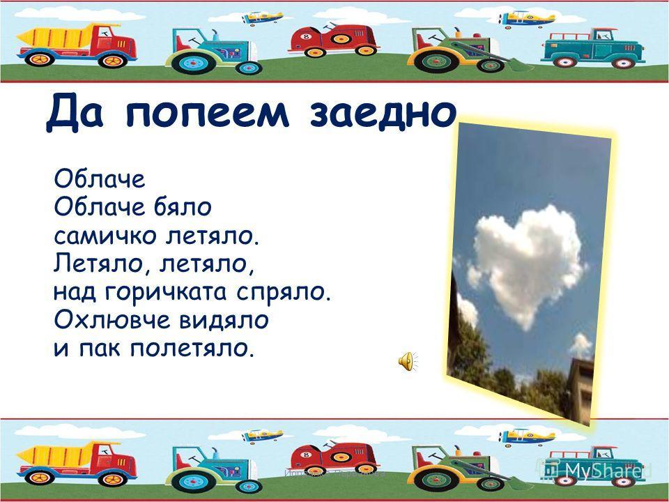 Съставяме изречения Състави изречения по картинките, като използваш малката думичка о! Йорданка Първанова ! О,