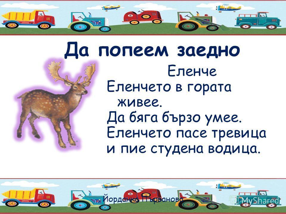 Съставяме изречения Състави изречения по картинките, като използваш малката думичка е! Йорданка Първанова е. е.