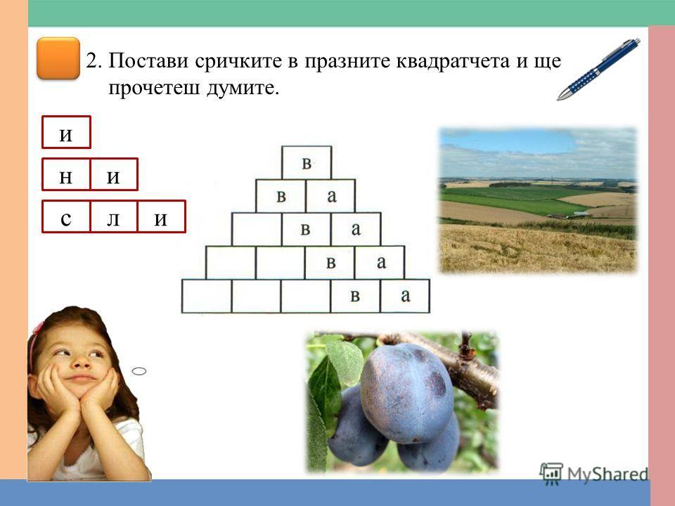 2. Постави сричките в празните квадратчета и ще прочетеш думите. и ни сли