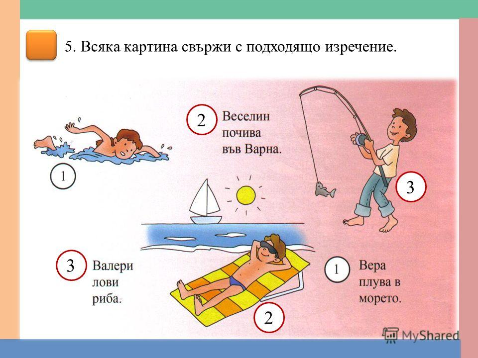 5. Всяка картина свържи с подходящо изречение. 2 2 3 3
