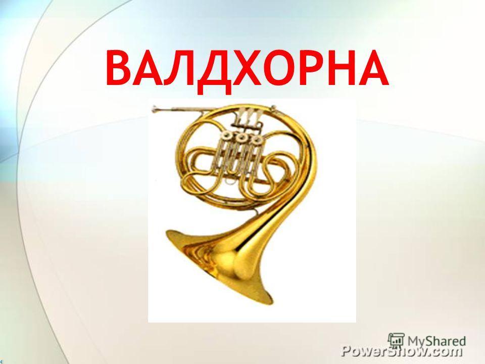 Да поиграем заедно Помисли и опитай да се досетиш за музикални инструменти, чието име започва със звук В. Ако ти е трудно потърси отговора в кутията. А сега да потанцуваме. Открий: Kой танц се брои на 3 и се танцува по двойки?