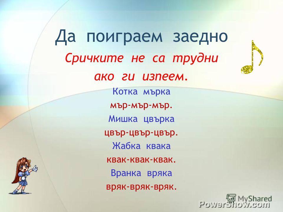 Прочети думите състави игра изречение. улови