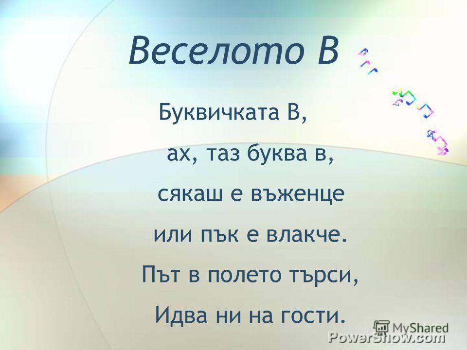 Звук и буква В в Пей с мен Нина Кънева - Габрово