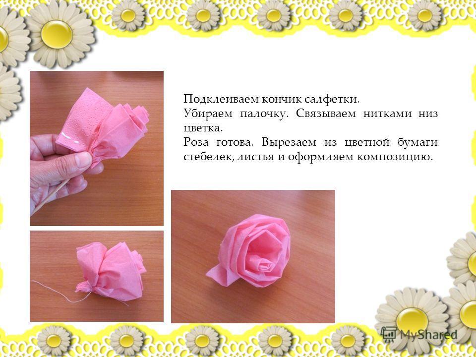 Подклеиваем кончик салфетки. Убираем палочку. Связываем нитками низ цветка. Роза готова. Вырезаем из цветной бумаги стебелек, листья и оформляем композицию.