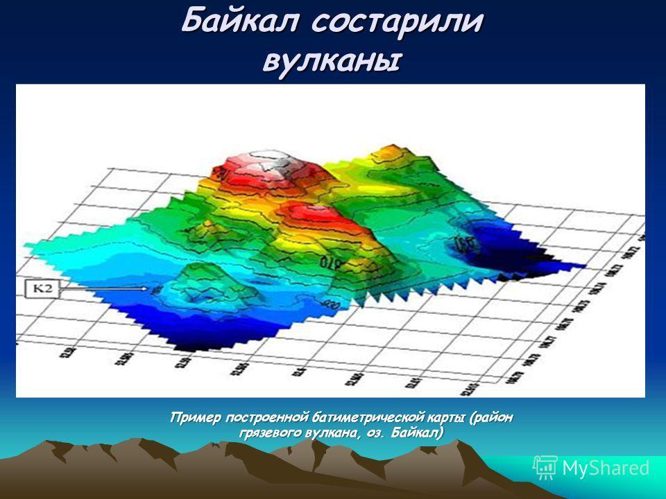 Байкал состарили вулканы Пример построенной батиметрической карты (район грязевого вулкана, оз. Байкал)