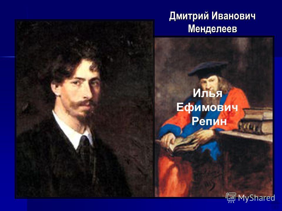 Дмитрий Иванович Менделеев Этот художник не только не только создал портрет Д.И.Менделеева, но и написал картину «Бурлаки на Волге». Кто это? Илья Ефимович Репин