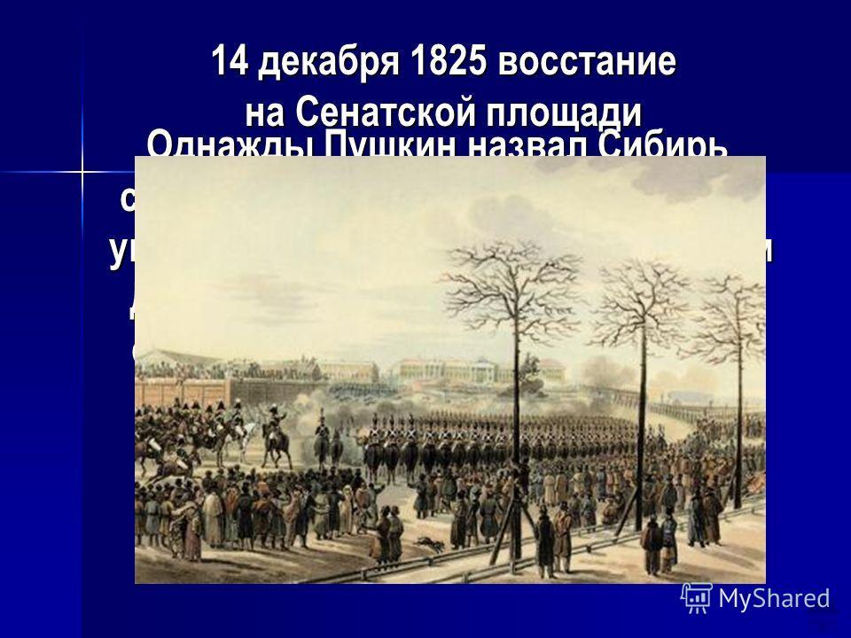 Однажды Пушкин назвал Сибирь страной умных людей. Кто были эти умные люди, с которыми был знаком Д.Менделеев, и какое историческое событие позволило им оказаться в Сибири? Однажды Пушкин назвал Сибирь страной умных людей. Кто были эти умные люди, с к